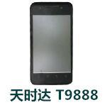 天时达T9888+官方线刷包_天时达T9888加固件ROM下载 解锁救砖