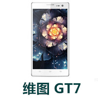 维图GT7官方线刷包_维图GT7固件ROM下载 解决系统任何故障