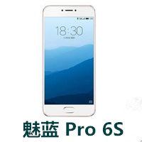 魅族Pro6S线刷包_魅族Pro6S固件ROM