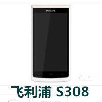 飞利浦S308官方线刷包_飞利浦S308固件ROM下载 解锁救砖包下载