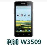 飞利浦W3509官方线刷包_飞利浦W3509固件ROM下载 解锁救砖