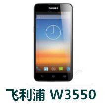 飞利浦W3550官方线刷包_飞利浦W3550固件ROM下载 解无法开机故障