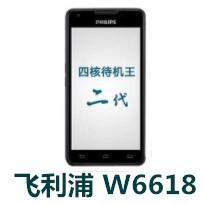 飞利浦W6618官方线刷包_飞利浦W6618固件ROM下载 解密码锁救砖