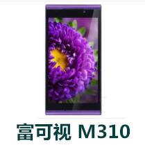 富可视M310线刷包_富可视M310固件R