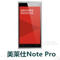 美莱仕Note Pro线刷包_美莱仕Note