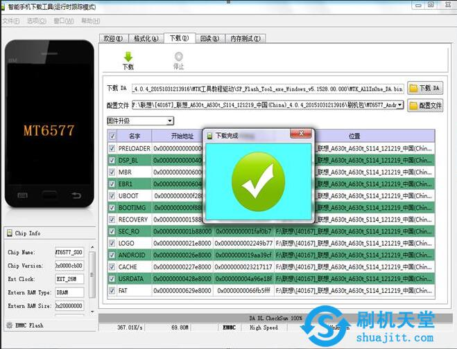 美莱仕MX68手机刷机成功界面截图