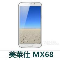 美莱仕MX68线刷包_美莱仕MX68固件R