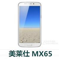 美莱仕MX65线刷包_美莱仕MX65固件R