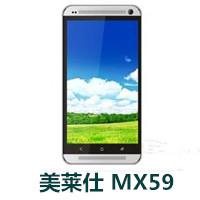 美莱仕MX59线刷包_美莱仕MX59固件R