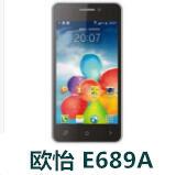 欧怡E689A线刷包_欧怡E689A固件ROM