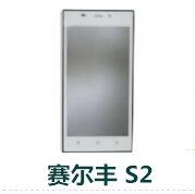 赛尔丰S2线刷包_赛尔丰S2固件ROM下