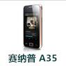 赛纳普A35线刷包_赛纳普A35固件ROM