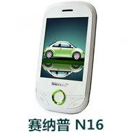 赛纳普N16/N16S线刷包_赛纳普N16/N