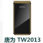 唐为TW2013线刷包_唐为TW2013固件R