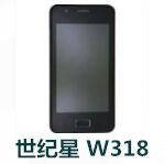 世纪星W318线刷包_世纪星W318固件R