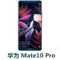 华为Mate10 Pro账号密码忘记,如何解锁清除激