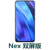 Nex双屏版远程解锁案例 Nex双屏版如何解锁密