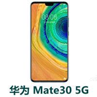 华为Mate30 5G版怎么刷机解锁账号激活密码锁