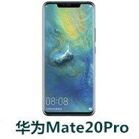 Mate20Pro怎么解锁,手机号码注销,删除华为