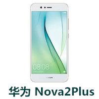 华为Nova2Plus刷机解锁教程,忘记账号密码,
