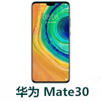 捡到华为Mate30 5G开机提示账号,如何刷机删