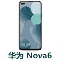 华为Nova6忘记密码,如何刷机解锁