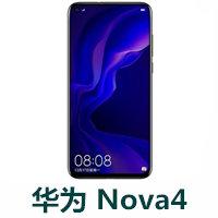 华为Nova4怎么刷机解账号,Nova4破