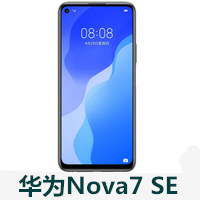 华为Nova7 SE密码忘记,怎么刷机解锁账号激活