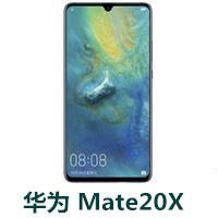 华为Mate20X如何刷机解账号,Mate20X密码忘记