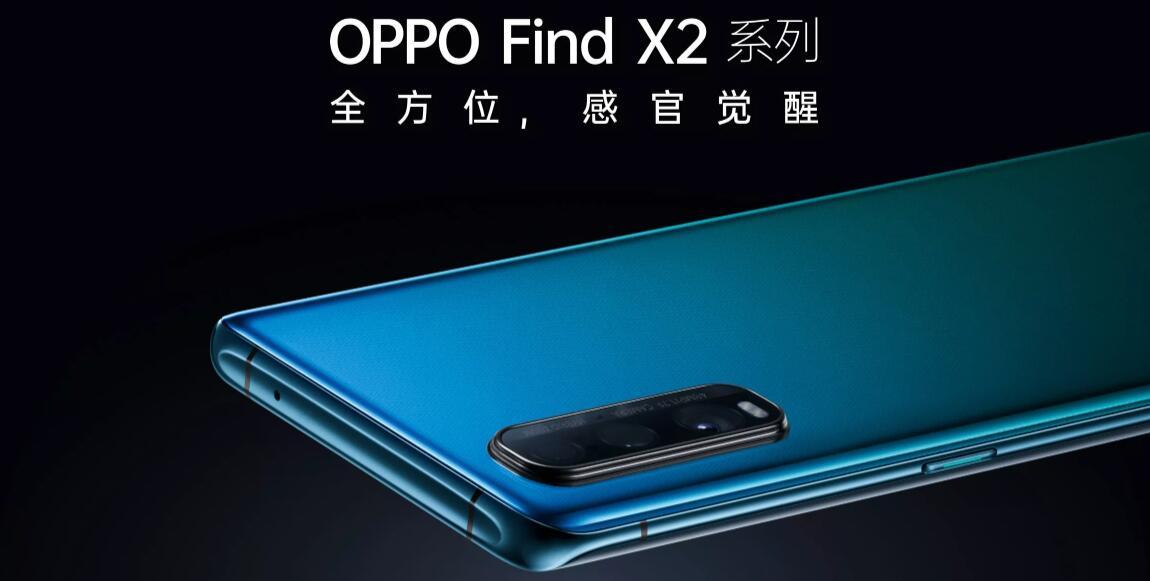 OPPO Find X2外观